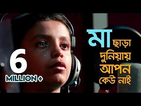 Xxx Mp4 Mayer Gaan Ma Chhara Duniyay Emon Lal Foring Kids Islamic Bangla Song By Sosas 3gp Sex