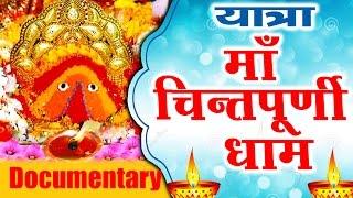 Navratra SpecialYatra || Ma Chintapurni Dham ||  51 Shaktipeeth || Story Of Chintapurni Dham