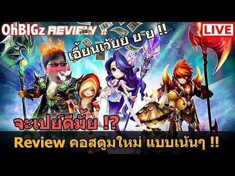 [LIVE] SMW - Review คอสตูมใหม่ น่าเปย์หรือไม่ ???