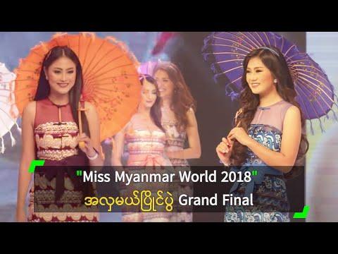 Xxx Mp4 Miss Myanmar World 2018 အလွမယ္ျပိဳင္ပြဲ Grand Final 3gp Sex