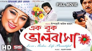 EK BUK VALOBASHA | Full Bangla Movie HD | Apu Biswas I Emon | SIS Media