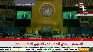 الرئيس السيسي: يجب توفير التمويل لتنفيذ خطة 2030 للتنمية المستدامة دون شروط