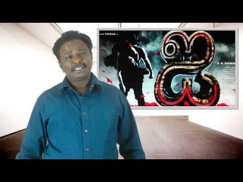 Xxx Mp4 I Tamil Movie Review Ai Review Vikram Shankar A R Rahman Tamil Talkies 3gp Sex