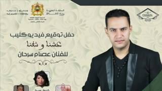 """حفل توقيع فيديو كليب  """" عشنا و شفنا  """"  للفنان  """" عصام سرحان  """"  بتطوان"""