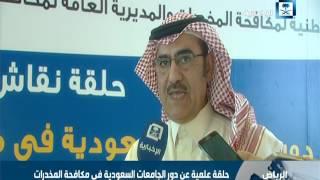 حلقة علمية عن دور الجامعات السعودية في مكافحة المخدرات