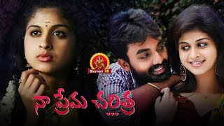Naa Prema Charitra Full Movie - 2017 Telugu Full Movies - Maruthi, Mrudhula Bhaskar