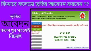 How to apply for HSC admission 2017