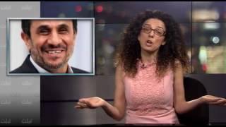 تبلت - مسیح علینژاد - احمدي نژاد  سيزده صفحه نامه به رييس جمهور آمريكا