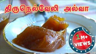 Tirunelveli Halwa - in Tamil - Irrutukadai Halwa - Traditional method made simple and easy