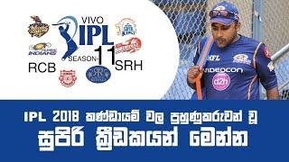 IPL 2018 තරඟාවලියේ කණ්ඩායම් වල පුහුණුකරුවන් වූ සුපිරි ක්රීඩකයන් මෙන්න