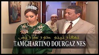 FILM COMPLET - TAMGHARTINO | Jadid Film Tachelhit tamazight,فيلم تشلحيت , الفلم الامازيغي