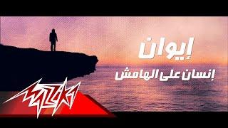 Ensan Ala El Hamesh - Iwan انسان على الهامش - إيوان