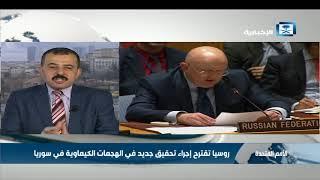 حمادة: روسيا عطلت 3 مرات بالفيتو آلية عمل لجنة التحقيق حول الهجمات الكيماوية في سوريا