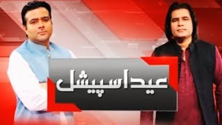SHAFQAT AMANAT ALI KHAN - On The Front Eid Special - 26 June 2017 - Dunya News