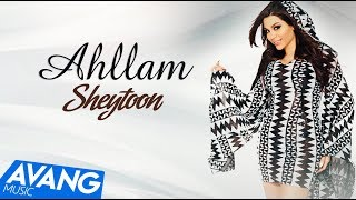 Ahllam - Sheytoon OFFICIAL VIDEO HD