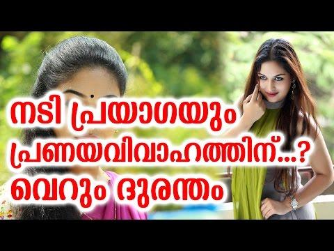 Xxx Mp4 നടി പ്രയാഗയും പ്രണയവിവാഹത്തിന് വെറും ദുരന്തം Actress Prayaga Like Love Marriage 3gp Sex