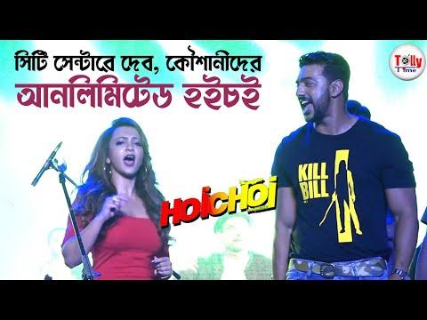 Xxx Mp4 দেখুন নাচে গানে Unlimited Hoichoi করলেন Dev Koushani Savvy রা 3gp Sex