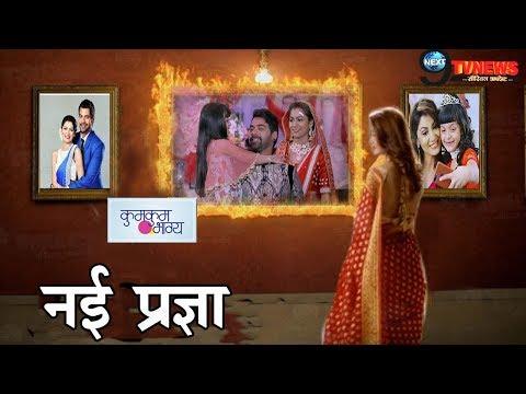Xxx Mp4 KUMKUM BHAGYA ये बनेगी नई प्रज्ञा लीप के बाद शो में होगी धमाकेदार ENTRY New Pragya After Leap 3gp Sex