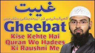 Gheebat Kise Kehte Hai Quran Wa Hadees Ki Raushni Mein By Adv. Faiz Syed