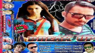 Break Up   Umakant Barik   Samabalpuri Song 2016