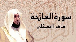سورة الفاتحة ... بصوت الشيخ ماهر المعيقلي