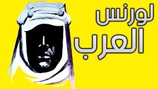 قصة لورنس العرب