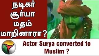 Actor Surya Converted to Muslim?   Puthiya Thalaimurai TV