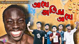 আহো ভাতিজা আহো | Borzha video | Bangla music video 2020 | Gang of actors LTD | Fajil Riaz | Chancal