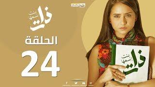 Episode 24 - Bent Esmaha Zat | (الحلقة الرابعة والعشرون - مسلسل ذات ( بنت اسمها ذات