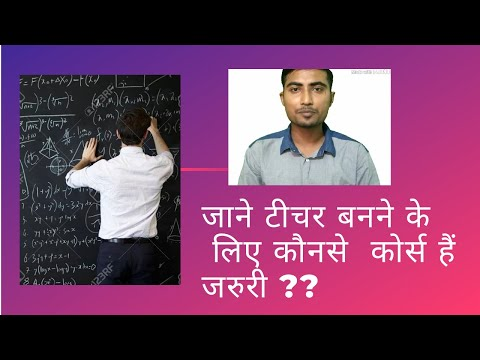 What courses are required to become a teacher.How to be TEACHER  BY DEEPAK PRAJAPAT