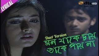 Mon Jake Chai Take Pay Na song by aksh deep and gun gun roy
