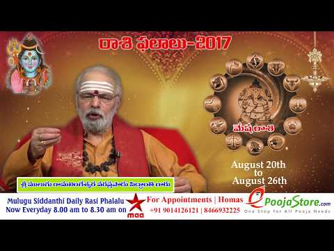 Mesha Rasi (Aries Horoscope) - August 20th - August 26th Vaara Phalalu