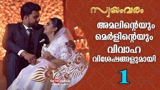 Wedding moments of Amal and Merlin | Part 01 | Wedding Video | Swayamvaram