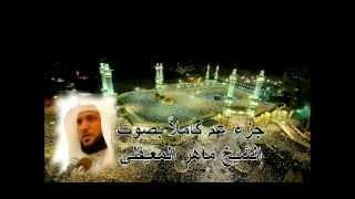 جزء عم كامل بصوت الشيخ ماهر المعيقلي Juz Amma by Maher Al Muaiqly