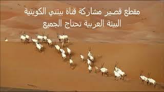 مشاركة  عبيد العوني  مع قناة بيئتي الكويتية