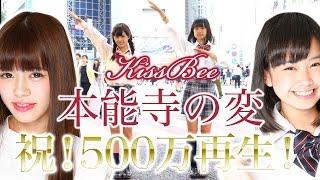 【KissBee】本能寺の変を踊ってみた~踊る授業シリーズ第一弾~