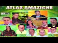 ATLAS AMAZIGHE - اغاني رائعة جدا على إيقاعات أطلسية أمازيغية للفنانين الكبار