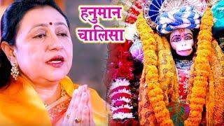 श्री हनुमान चालीसा - Sampurn Hanuman Chalisa - Sangeeta Singh - Hanumaan Chaaleesaa