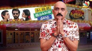 Kadavul Irukan Kumaru Review | Kashayam with Bosskey | GV Prakash, Anandhi, Nikki Galrani