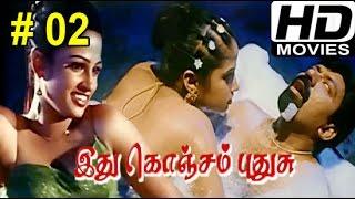 Ethu Konjam Puthusu Tamil Movie - 1998 | இது கொஞ்சம் புதுசு Hot Movie | Tamil Film 2014 - Part 2