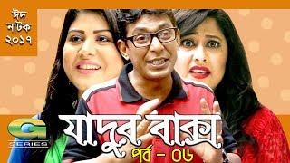 Jadur Baksho |  Eid Natok 2017 | EPI 06 | ft Chanchal Chowdhury, Sumiya Shimu, Runa Khan