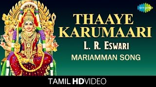 Thaaye Karumaari | தாயே கருமாரி | HD Tamil Video | L. R. Eswari | Mariamman Devotional Songs