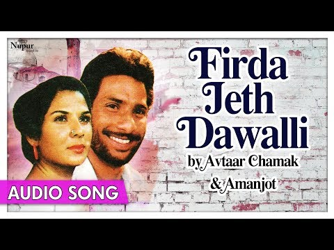 Xxx Mp4 Firda Jeth Dawalli Famous Punjabi Song Avtaar Chamak Amanjot Full Video Song Priya Audio 3gp Sex