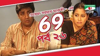 Bangla Drama 69 | Episode 26 | Tisha | Tinni | Hasan Masud | Joya Ahsan | Channel i TV