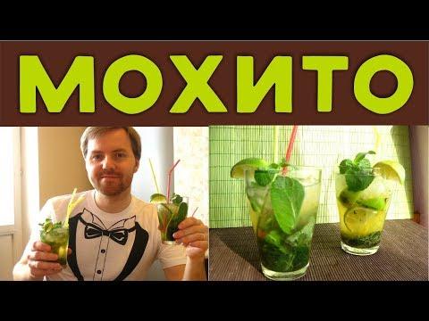 Как приготовить коктейль Мохито в домашних условиях - NexVids.Com