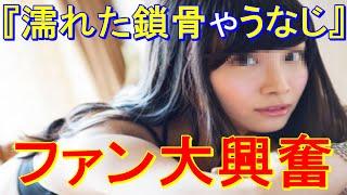 SKE48・柴田阿弥、初の温泉ロケにファン大喜び!