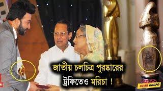 জাতীয় চলচ্চিত্র পুরস্কারের ট্রফিতেও মরিচা! BD Cholochitro Puruskar   Star Golpo