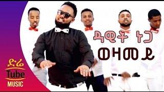 Dawit Nega Wezamey ወዛመይ NEW! Tigrigna Traditional Music Video 2016