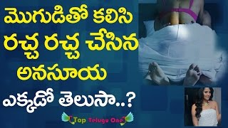 Anchor Anasuya LIP LOCK Video   Jabardasth Anasuya Romantic Videos   Top Telugu One