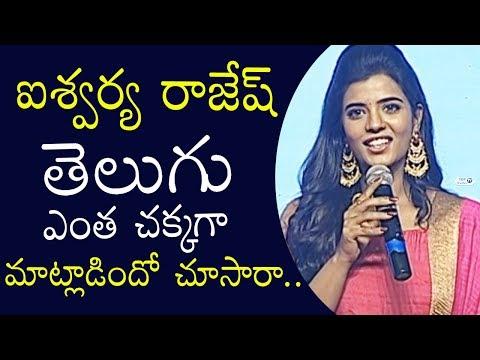 Xxx Mp4 Aishwarya Rajesh Telugu Speech Prabhu Deva Lakshmi Movie Audio Launch Payal Rajput 3gp Sex